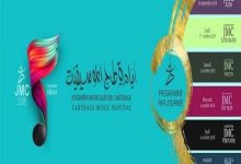 Photo of انطلاق مهرجان أيام قرطاج بحفل للموسيقار التونسي أمين بوحافة