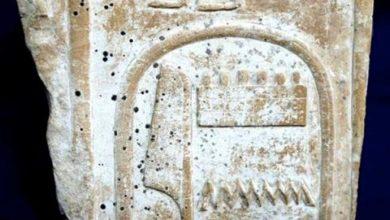 Photo of الآثار المصرية المهربة: مصر تستعيد قطعة تحمل اسم أمنحتب الأول من بريطانيا