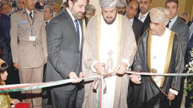 Photo of افتتاح المبنى الجديد لسفارة سلطنة عمان في بيروت