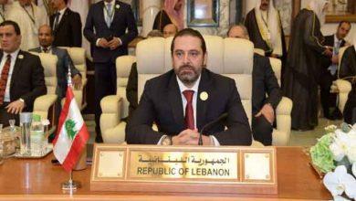 Photo of الحريري: لبنان لن يتخلى تحت أي ظرف عن الانتماء العربي
