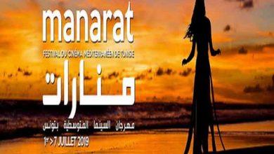 Photo of مهرجان منارات التونسي يحتفي بالسينما المصرية والإيطالية