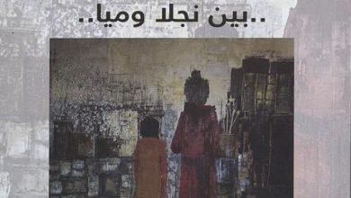 Photo of ماجدة شعبان… تتمرجح كطائرة من ورق!