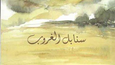 Photo of منيف موسى… فارس يصول ويجول في ميدانه