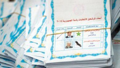 Photo of مصر: اعلان نتائج الانتخابات عقب البت في الطعون