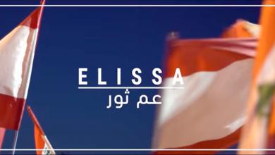 Photo of إليسا تهدى أغنية «عم ثور» للشعب اللبنانى.. فيديو