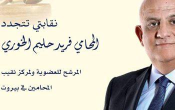 Photo of المرشح المستقل فريد الخوري:  لهذا ترشحت… ولهذا «نقابتي تتجدد»!