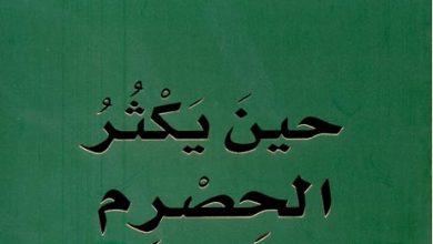 Photo of الأب كميل مبارك: «حين يكثر الحصرم» صدى لمعاناة اللبنانيين