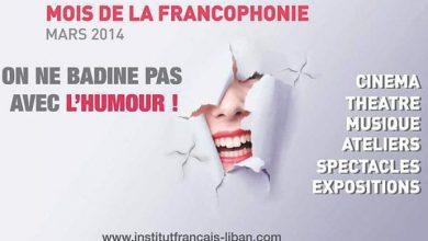 Photo of آذار 2014: ضحك ولعب وفكاهة و… فرنكوفونية!