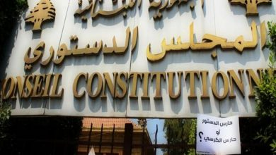 Photo of المجلس الدستوري علق مفعول قانون الضرائب