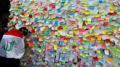 Photo of مذكرات ودعوات على جدار الأمنيات بالعراق
