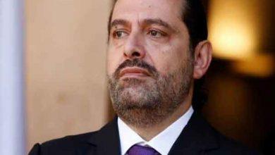 Photo of الحريري: مسؤولية الجميع حماية البلاد والتضامن في مواجهة التحديات