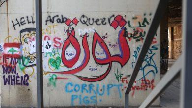 Photo of «غرافيتي» ثورة لبنان ينتفض.. بعدسة ميلاد آيوب