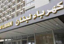 Photo of كهرباء لبنان تمهد لزيادة التقنين في مختلف المناطق اللبنانية