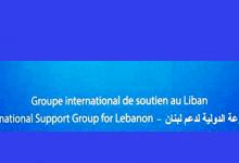 Photo of مجموعة الدعم الدولية للبنان: حكومة فوراً تستجيب لتطلعات اللبنانيين