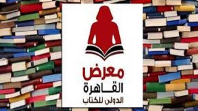 Photo of معرض القاهرة الدولي للكتاب «استعاد شبابه بعد الخمسين»