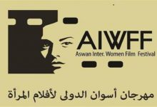 Photo of مهرجان أسوان لأفلام المرأة يفتتح دورته الرابعة بفيلم «علم الوصول»