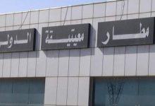 Photo of ليبيا: إغلاق مطار معيتيقة الدولي في طرابلس بعد تهديد حفتر بإسقاط كل الطائرات فوقه