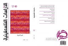 Photo of «مجلة الدراسات الفلسطينية» العدد 121، شتاء 2020