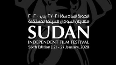 Photo of مهرجان السودان للسينما المستقلة يطلق دورته السادسة