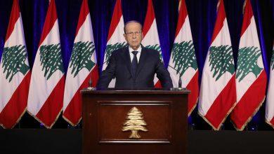 Photo of عون: يوم تاريخي يدخل فيه لبنان نادي الدول النفطية
