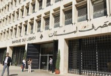 Photo of مصرف لبنان يخفض أسعار الفائدة في محاولة لإنعاش الاقتصاد