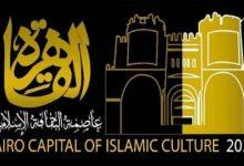 Photo of القاهرة عاصمة للثقافة في العالم الإسلامي لعام 2020