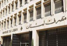 Photo of لبنان سيطلب فترة سماح 7 أيام في سندات يوروباند