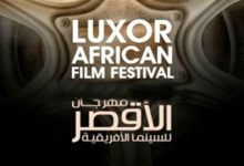Photo of (صندوق الدنيا) في افتتاح مهرجان الأقصر للسينما الأفريقية