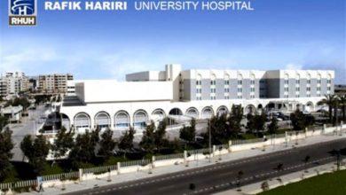 Photo of تقرير مستشفى الحريري عن كورونا: 3 إصابات في وحدة العزل و40 حالة في قسم الطوارىء