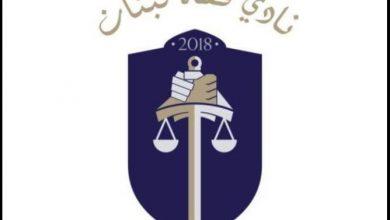 Photo of نادي قضاة لبنان: لإلزام المصارف إعادة الأموال المهربة