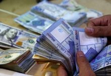 Photo of ما هي الوسائل التي يلجأ إليها اللبنانيون لإنقاذ أموالهم من المصارف؟