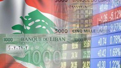 Photo of لبنان يدعو ثماني شركات لتقديم عروض لإسداء المشورة المالية