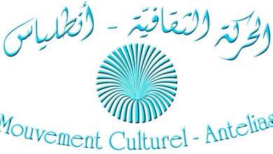 Photo of الاعلان عن المهرجان اللبناني للكتاب في دير مار الياس انطلياس الاثنين