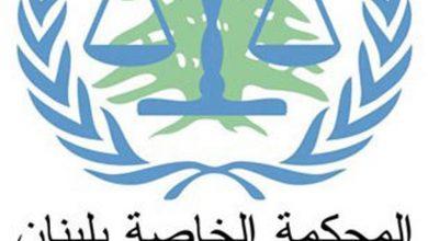 Photo of المحكمة الدولية: قضية عياش تأخذ سبيل المحاكمة الغيابية