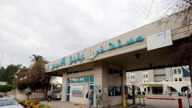 Photo of تقرير مستشفى الحريري: 64 اصابة في العزل و35 حالة شفاء تام