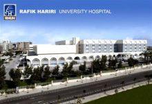 Photo of مستشفى الحريري: حالتا شفاء جديدتان ووضع المصابين مستقر باستثناء حالتين وضعهما حرج