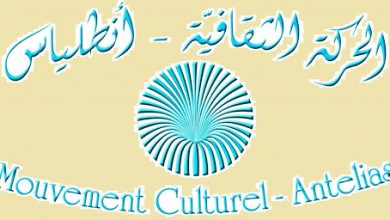 Photo of الحركة الثقافية انطلياس علقت فعاليات مهرجان الكتاب