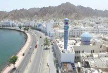 Photo of كيف واجهت ولاية مطرح العمانية وباء كوفيد -19 خلال فترة العزل