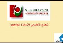 Photo of التجمع الأكاديمي لأساتذة اللبنانية: ليتحمل من استفاد من الهدر والفساد كلفة الحلول لا المودعون