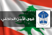 Photo of قوى الأمن: التشدد بالإجراءات بحق المخالفين لقرار التعبئة العامة