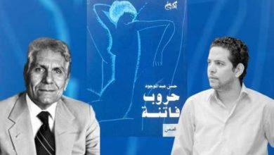 Photo of فائزان بجائزة يوسف إدريس للقصة القصيرة في مصر