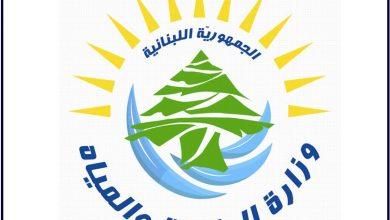 Photo of تسعيرة وزارة الطاقة للمولدات الخاصة عن شهر حزيران