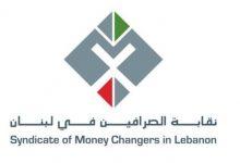 Photo of تعميم من نقابة الصرافين بشأن بيع الدولار إلى المواطنين