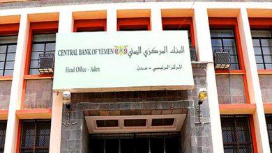 Photo of انفصاليون في جنوب اليمن يستولون على مليارات في طريقها للبنك المركزي