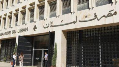 Photo of مصرف لبنان يطلق آخر تموز صندوق سيدر أكسجين للتمويل الصناعي