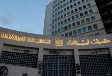 Photo of تكليف ألفاريز آند مارسال بتدقيق في المصرف المركزي وسط أزمة