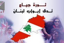 Photo of ثورة الجياع تدق الابواب… فسارعوا الى الرحيل