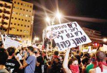 Photo of غضب في اسرائيل من سياسة نتانياهو وتظاهرات تطالب برحيله