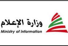 Photo of وزارة الإعلام ألغت حلقة مناقشة اقتراح قانون الإعلام لتوسع رقعة انتشار كورونا