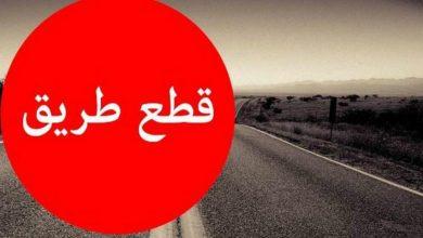 Photo of اعتصامات وقطع طرق في مناطق عدة في العاصمة بيروت